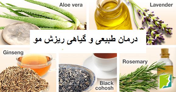 درمان طبیعی و گیاهی ریزش مو
